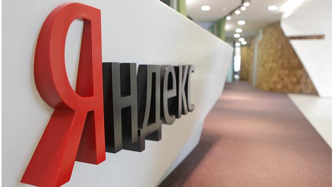 """Яндекс"" нарастил чистую прибыль на 549%"