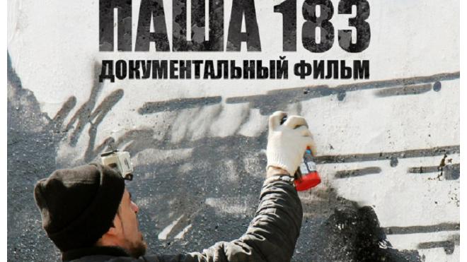 История граффити. Паша 183