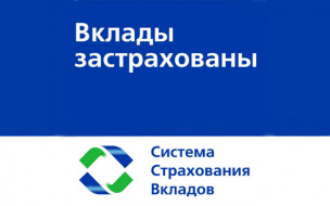 Вкладчики банков будут застрахованы на миллион