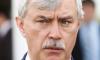 Полтавченко потребовал убрать нелегальных мигрантов из Петербурга