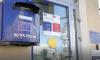 Петербургская пенсионерка отсудила у Почты России больше миллиона рублей