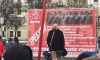КПРФ устроил митинг на площади Ленина