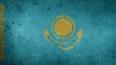 Ленинградская область хочет сотрудничать с Казахстаном
