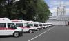 Смольный купит 45 машин для скорой помощи за 174 млн рублей