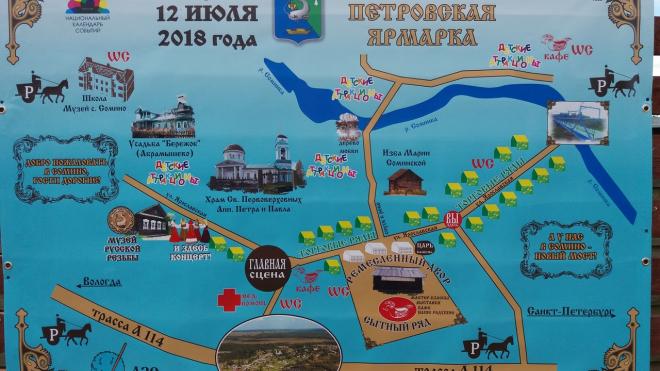 Сегодня в Бокситогорском районе проходит VI Соминская Петровская ярмарка