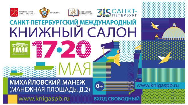 XIII Книжный Салон: программа 17-20 мая