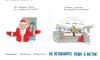 Дед Мороз забыл свой мешок в метро и попросил петербуржцев так не делать