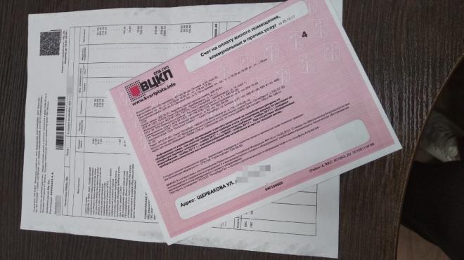 Жилком Петербурга одобряет единый платежный документ за ЖКХ