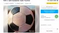 Петербуржец продает мяч с автографом Льва Яшина за ...