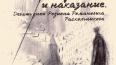 Девять дней из жизни Раскольникова