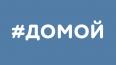 #Домой: ВКонтакте запустил сервис для поиска попутчиков ...