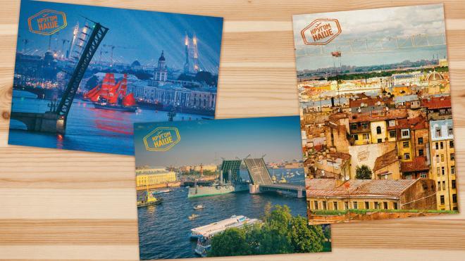 Петербуржцы могут бесплатно отправить открытку в любую точку мира