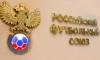 РФС потратил 100 млн. долларов в 2012 году