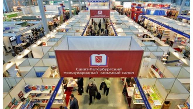 9-й Санкт-Петербургский международный книжный салон
