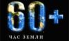Акция «Час земли» пройдет на Дворцовой площади