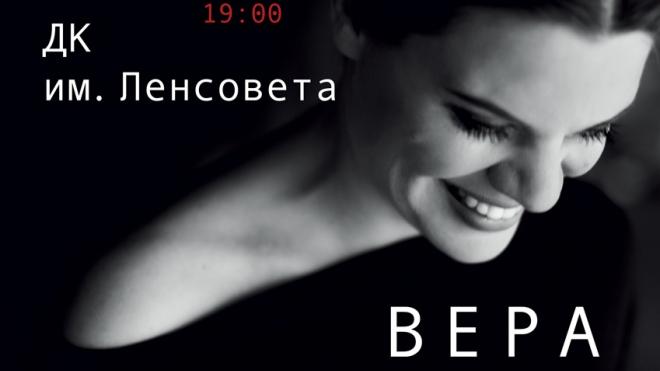 Вера Полозкова в ДК им. Ленсовета