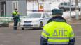 В Петербурге вычисляют инспекторов ДПС, бравших с ...