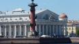 Биржа на Стрелке Васильевского острова может стать ...