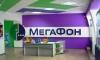 """""""МегаФон"""" обеспечит связью МВД РФ"""