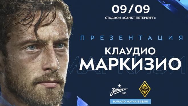 """Зенит"" презентует Клаудио Маркизио 9 сентября"