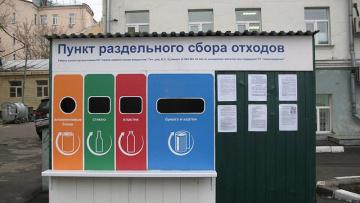 """В Петербурге провели акцию """"Раздельный сбор"""""""