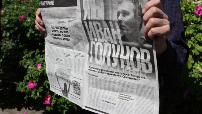 Председатель СЖР пригласил Голунова выступить на митинге 16 июня
