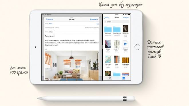 Компания Apple показала новые модели iPad