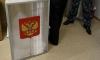 Урны для голосования в РФ станут прозрачными