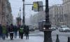 В четверг в Петербурге продолжит идти снег