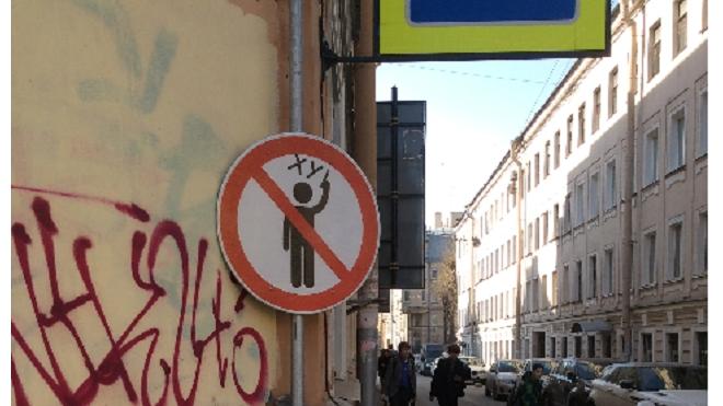 В Петербурге появились мотивирующие дорожные знаки с матом