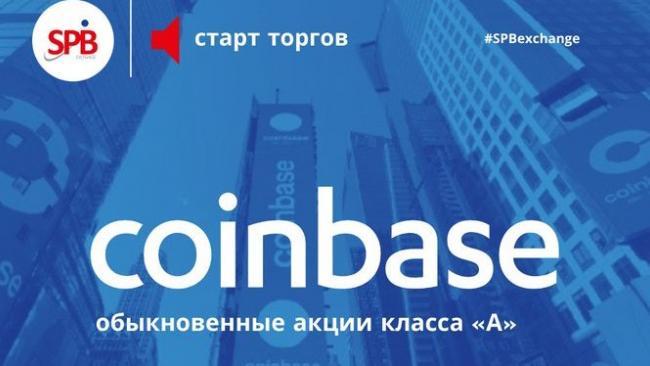 Санкт-Петербургская биржа за первый день торгов зафиксировала сделки объемом более $66 млн с акциями криптобиржи Coinbase