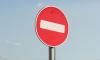 Автомобилистам закрыли въезд в Кронштадт