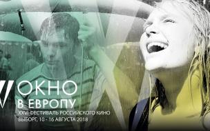"""В Выборге на фестивале """"Окно в Европу"""" покажут 130 фильмов"""