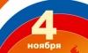 4 ноября, День народного единства: как россияне отдыхают в выходной, мероприятия в Петербурге