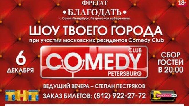 Закрытие сезона Comedy Club Saint-Petersburg