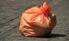 В Кудрово можно сдать органические отходы