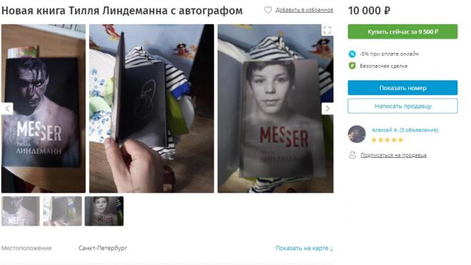 Петербуржцы продают iPhone 5C и сборник стихов с автографом Линдеманна