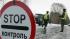 С 1 июня туристы и коммерсанты получат льготы при пересечении украинской границы