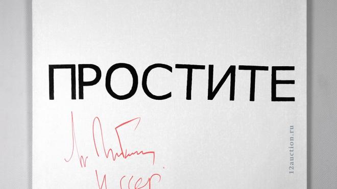 """Холст с автографом Горбачева и словом """"простите"""" продали за 12 млн рублей"""