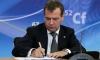 Медведев упростил процедуру переназначения сенаторов