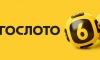 Петербуржец не явился за 40 млн, выигранными в лотерее