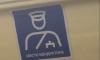 В новых петербургских трамваях появились картинки с неприличными кондукторами