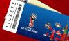 ФИФА продаст 100 тысяч дополнительных билетов на матчи ЧМ-2018