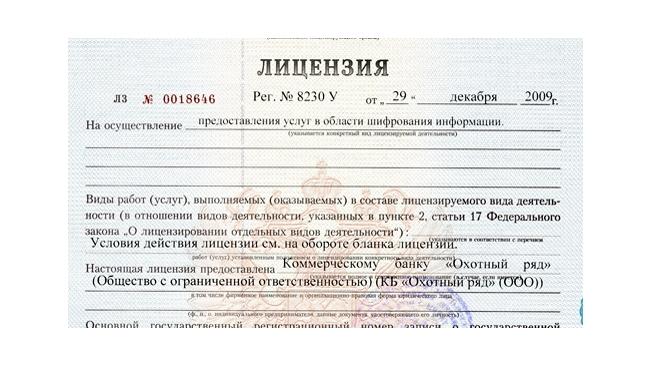 """Банк """"Охотный ряд"""" лишился лицензии"""