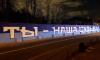 """На Крестовском острове появилось самое длинное граффити,посвященное """"Зениту"""""""