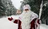Дед Мороз рассказал петербуржцам, в чем залог счастливого Нового года