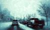 На трассах 47 региона дорожные службы работают в усиленном режиме