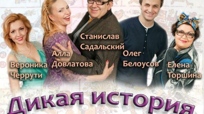 """Спектакль """"Дикая История"""""""