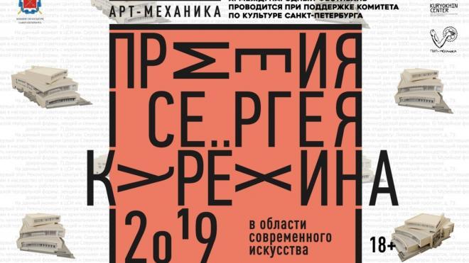 В Петербурге пройдет Церемония вручения ежегодной Премии в области современного искусства им. Сергея Курёхина