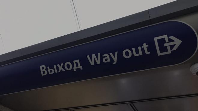 В Петербурге увеличат штрафы для гадалок, попрошаек и незаконных торговцев в метро